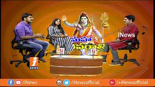 Singers Harini And Sai Charan Singing Song On Occasion Of Mahashivratri | iNews - INEWS