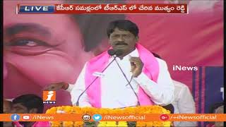 TRS Solipeta Ramalinga Reddy Speech At Praja Ashirvada Sabha Public Meeting In Siddipet   iNews - INEWS