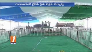 YS Jagan Rythu Deeksha On May 1st And 2nd | Farmers Support Price | Guntur | iNews - INEWS