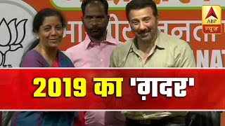 BJP fields Sunny Deol from Gurdaspur, Kirron Kher from Chandigarh - ABPNEWSTV