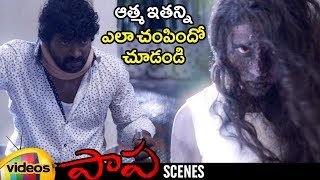 Baby Finishes Exorcist Kabali Gopi | Paapa Telugu Movie Scenes | Jaqlene Prakash | Mango Videos - MANGOVIDEOS