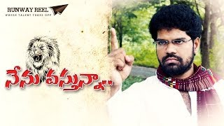 """Nenu Vasthunna"" - Telugu Short Film(2013) 