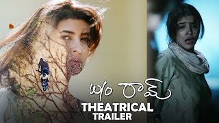 Wife Of Ram Theatrical Trailer | Lakshmi Manchu | Samrat Reddy | TFPC - TFPC