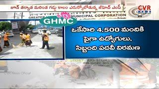 జీహెచ్ఎంసీని కలవరపెడుతున్న రిటైర్మెంట్ లు : Special Focus on GHMC Employees Retirements | CVR News - CVRNEWSOFFICIAL