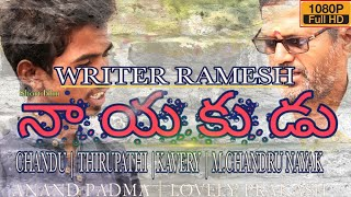 NAAYAKUDU SHORTFILM || WRITER RAMESH || CHANDU || THIRUPATHI || TELUGU NEW SHORTFILM 2018 - YOUTUBE