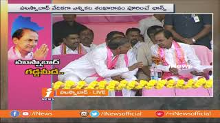 TRS MLA Candidate Satish Kumar Speech at Prajala Asheervada Sabha in Husnabad | iNews - INEWS