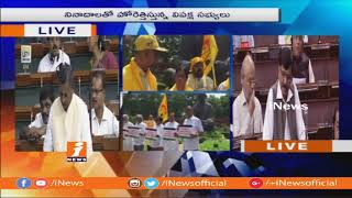 Questions Hour Continue in Parliament | YSRCP and TDP MPs Protest Outside House | iNews - INEWS