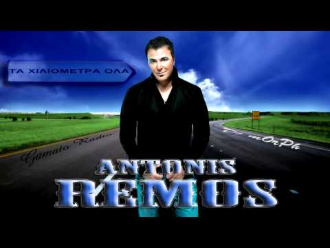Ta Xiliometra Ola - Antonis Remos HQ (New Song 2012)