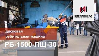 Рубительный станок рб - 1500