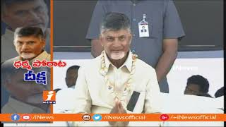 Female Farmer Supports Chandrababu's Dharma Porata Deeksha | Vijayawada | iNews - INEWS