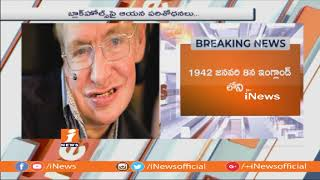 Stephen Hawking Passes Away | A Brief History of Time Author | iNews - INEWS