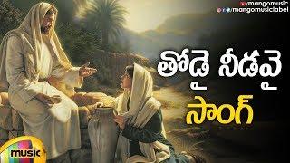 Thodai Needavai Song | Sankeerthana Album | Latest Telugu Christian Songs 2019 | Mango Music - MANGOMUSIC