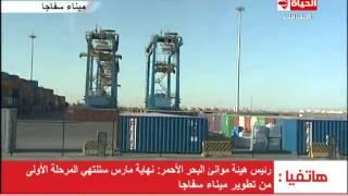 موانئ البحر الأحمر: تطوير ميناء سفاجا يربط مصر بدول الخليج