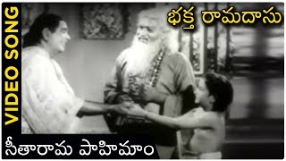 Bhakta Ramadas Songs - Seetha Rama Paahimam - Chittor V Nagaiah | Classical Hit Songs - RAJSHRITELUGU