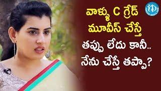 వాళ్ళు C గ్రేడ్ మూవీస్ చేస్తే తప్పు లేదు కానీ..నేను చేస్తే తప్పా? - Actress Archana || iDream Movies - IDREAMMOVIES