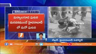 హైదరాబాద్ లో ప్రేమ జంటపై దాడి, కూతురిపై కత్తితో దాడి చేసిన తండ్రి | Father Stabs Daughter | iNews - INEWS