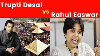War of words over Sabarimala temple entry: Activist Trupti Desai & Rahul Easwar faceoff - NEWSXLIVE