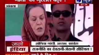 Election 2014: Sonia attacks on Maneka Gandhi in Aonla rally - ITVNEWSINDIA