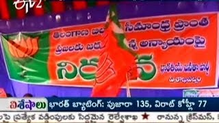 BJP Seemandhra Cader Is Ready To Protest Against Bifurcation - ETV2INDIA