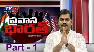 Why Center Non-Intervention In  AP & TG Disputes ? | Pravasa Bharat | Part 1 : TV5 News - TV5NEWSCHANNEL