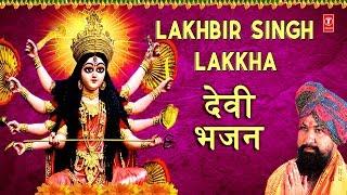 नवरात्री Special 2018 I LAKHBIR SINGH LAKKHA देवी भजन I Best Collection - TSERIESBHAKTI