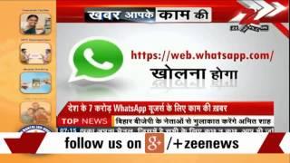 WhatsApp is now available on the Web - ZEENEWS