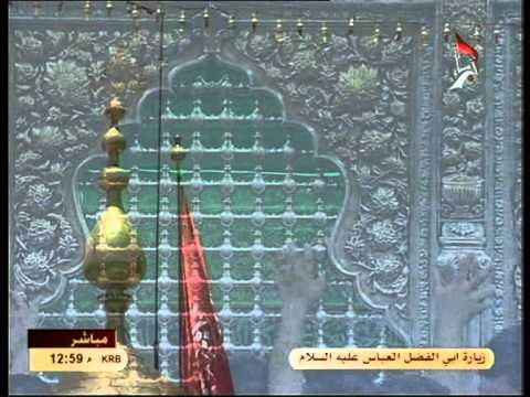 Karbala TV - Live Salatal Asr and Ziarat from Roza Hazrat Abbas A.S. and Imam Hussain AS Part 2 of 2