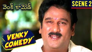 వెంకీ కామెడీ సీన్ Between Raviteja and Krishna Bagavan | Best Comedy scene | Raviteja | A.V.S| Sneha - RAJSHRITELUGU
