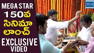 Mega Star Chiranjeevi 150th Movie Launch Exclusive Video | Chiranjeevi | Ram Charan | TFPC - TFPC