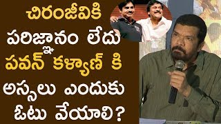 Chiranjeevi had no knowledge, Why should I vote for Pawan Kalyan: Posani || Press Meet - IGTELUGU