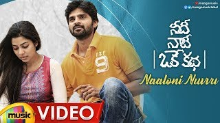 Naaloni Nuvvu Full Video Song | Needi Naadi Oke Katha Movie Songs | Sree Vishnu | Mango Music - MANGOMUSIC