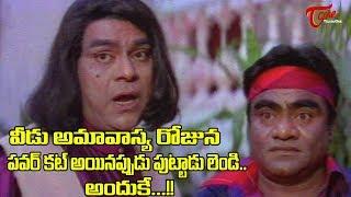 వీడు అమావాస్య రోజున పవర్ కట్ అయినప్పుడు పుట్టాడులెండి.. అందుకే... | Telugu Comedy Videos | TeluguOne - TELUGUONE