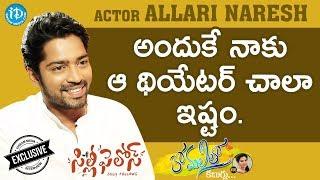 Actor Allari Naresh Exclusive Interview || Anchor Komali Tho Kaburlu #36 - IDREAMMOVIES