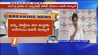 Pawan Kalyan Announces Janasena Neutral In Nandyal By Poll & Kakinada Municipal Election | iNews - INEWS