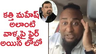 Comedian, anchor Lobo fires on Kathi Mahesh and critics - IGTELUGU