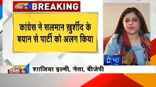 Taal Thok Ke: Will Congress apologise for Salman Khurshid's 'blood of Muslims' remark? - ZEENEWS