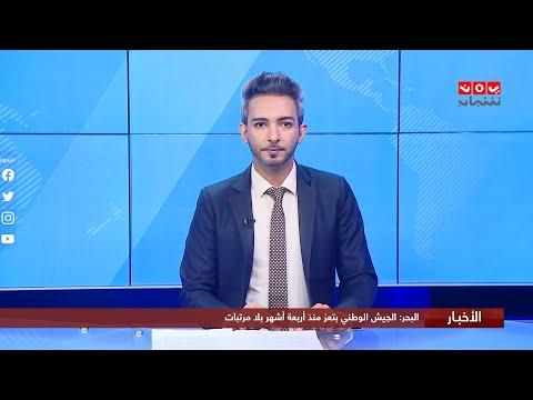 نشرة الاخبار   05 - 07 -  2020   تقديم اسامة سلطان   يمن شباب