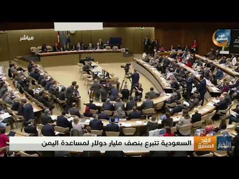 السعودية تتبرع بنصف مليار دولار لمساعدة اليمن