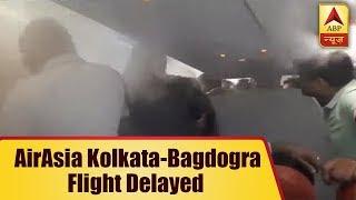 AirAsia Kolkata-Bagdogra flight staff put blowers in full blast to hound us out, alleges p - ABPNEWSTV