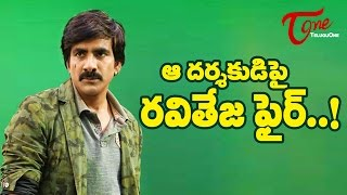 Ravi Teja Blames Director Surender Reddy for Lengthy Second Half - TELUGUONE