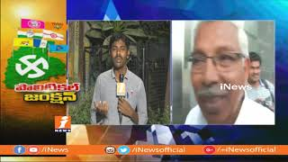 TTDP Maintain Secrecy Over MLA Candidates List | Cong Ready To Give 12 to 16 Seats To TDP | iNews - INEWS