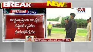 AP CM Chandrababu To Inaugurates New Houses For Poor Peoples | Vijayawada | CVR NEWS - CVRNEWSOFFICIAL