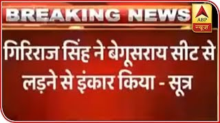 Giriraj Singh denies to contest elections from Begusarai: Sources - ABPNEWSTV