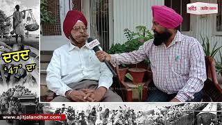 प्रोगराम दर्द 47 का: सीनियर एडवोकेट स. आरएस बिंद्रा, निवासी (अमृतसर) के साथ विशेष भेंटवार्ता