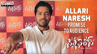Allari Naresh Promise to Audience Promise to Audience About Silly Fellows || Allari Naresh, Sunil - ADITYAMUSIC