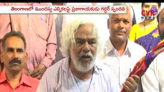 Revolutioner singer Gaddar Sensational Comments On Early Elections In Telangana |  CVR NEWS - CVRNEWSOFFICIAL