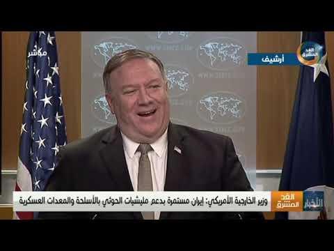 وزير الخارجية الأمريكي: إيران مستمرة بدعم مليشيا الحوثي بالأسلحة والمعدات العسكرية