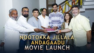 Nootokka Jillala Andagadu Movie Launch - Srinivas Avsarala, Ruhani Sharma | Krish | Dil Raju - DILRAJU