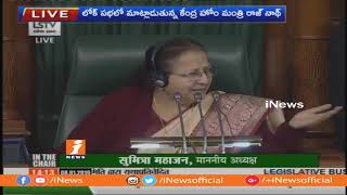 Home Minister Rajnath Singh speech On Citizenship Bill Amendment in Lok Sabha | iNews - INEWS