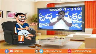 Dada Funny Talk With Bonthu Rammohan Over His Meeting With GHMC Workers | Pin Counter | iNews - INEWS